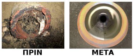 Σωλήνας πριν και μετά την απόφραξη